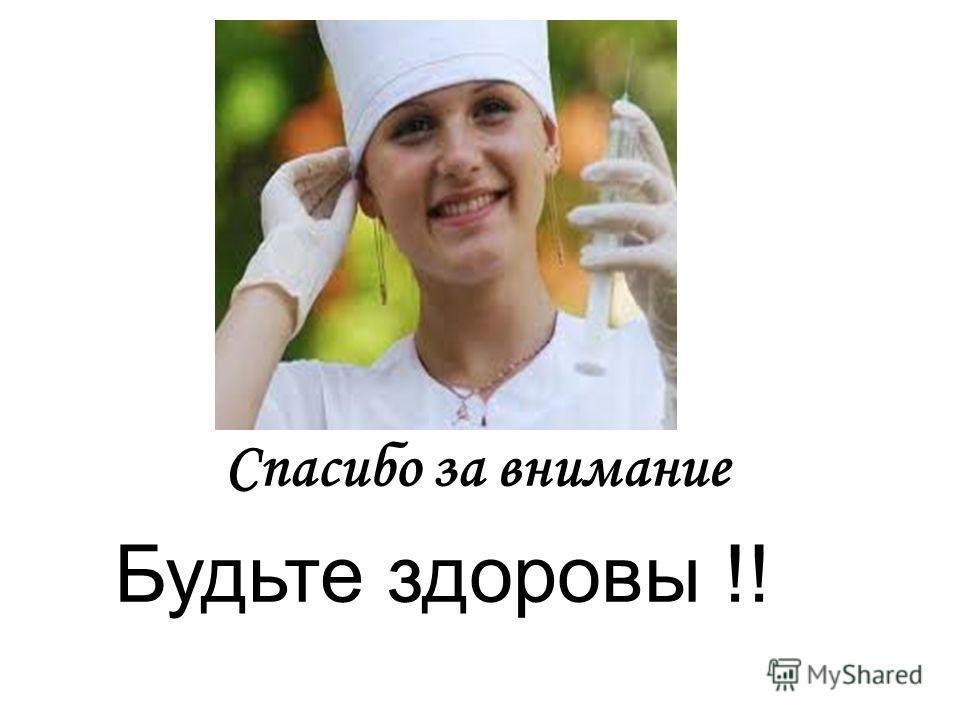 Спасибо за внимание Будьте здоровы !!