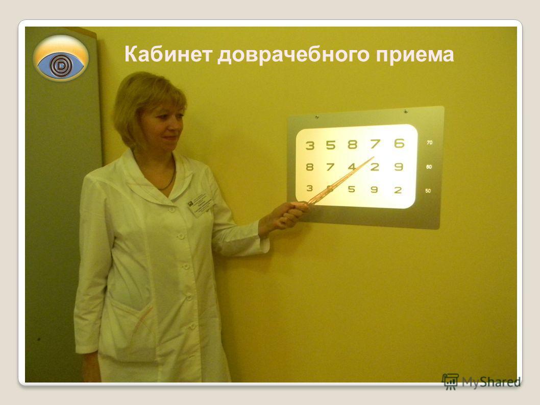 ФОТО кабинета Кабинет доврачебного приема