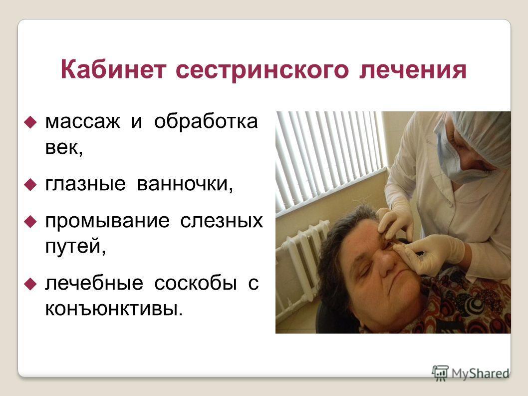 Кабинет сестринского лечения массаж и обработка век, глазные ванночки, промывание слезных путей, лечебные соскобы с конъюнктивы. ФОТО