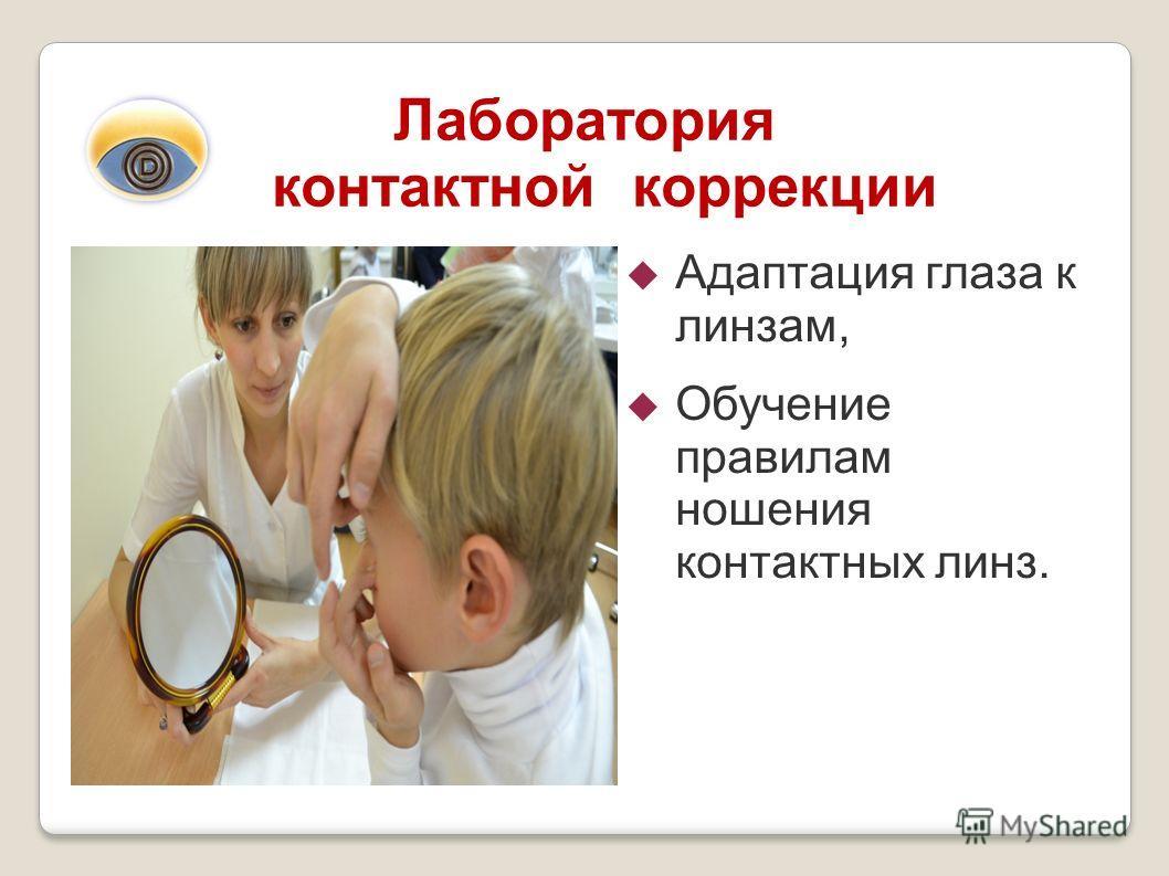 Лаборатория контактной коррекции Адаптация глаза к линзам, Обучение правилам ношения контактных линз. ФОТО