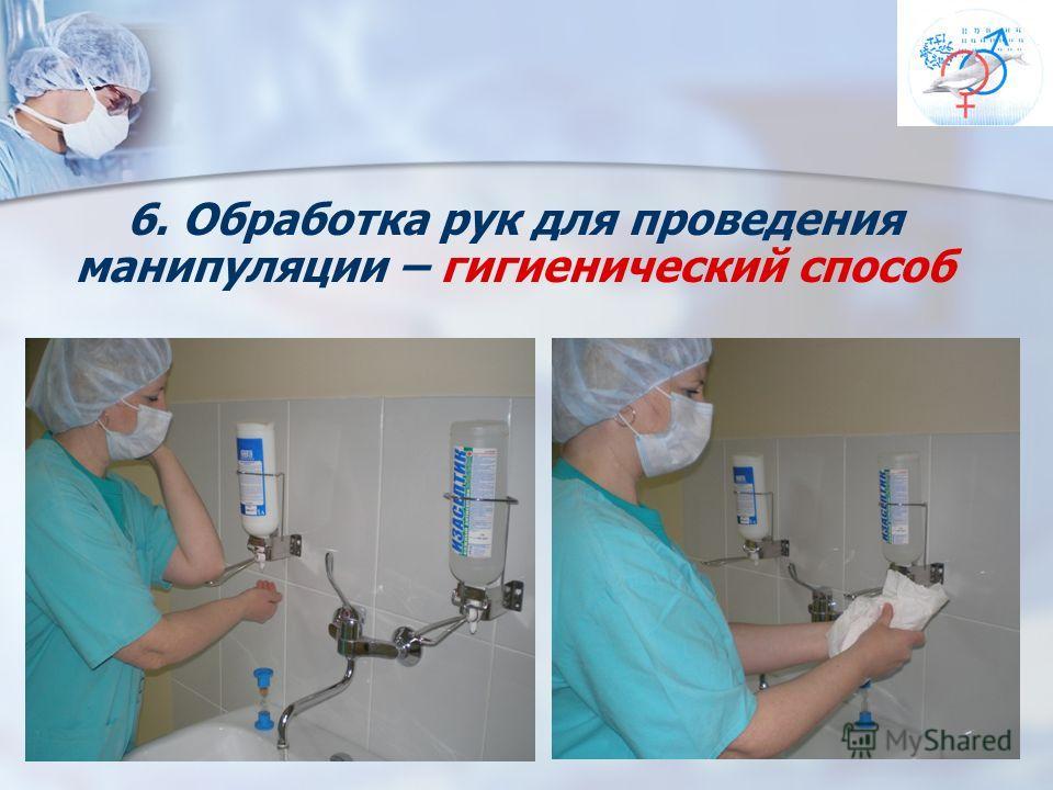 6. Обработка рук для проведения манипуляции – гигиенический способ