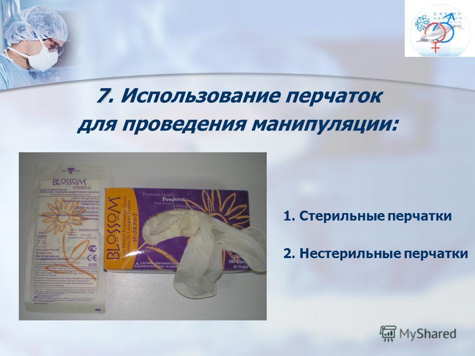 7 7. Использование перчаток для проведения манипуляции: 1. Стерильные перчатки 2. Нестерильные перчатки