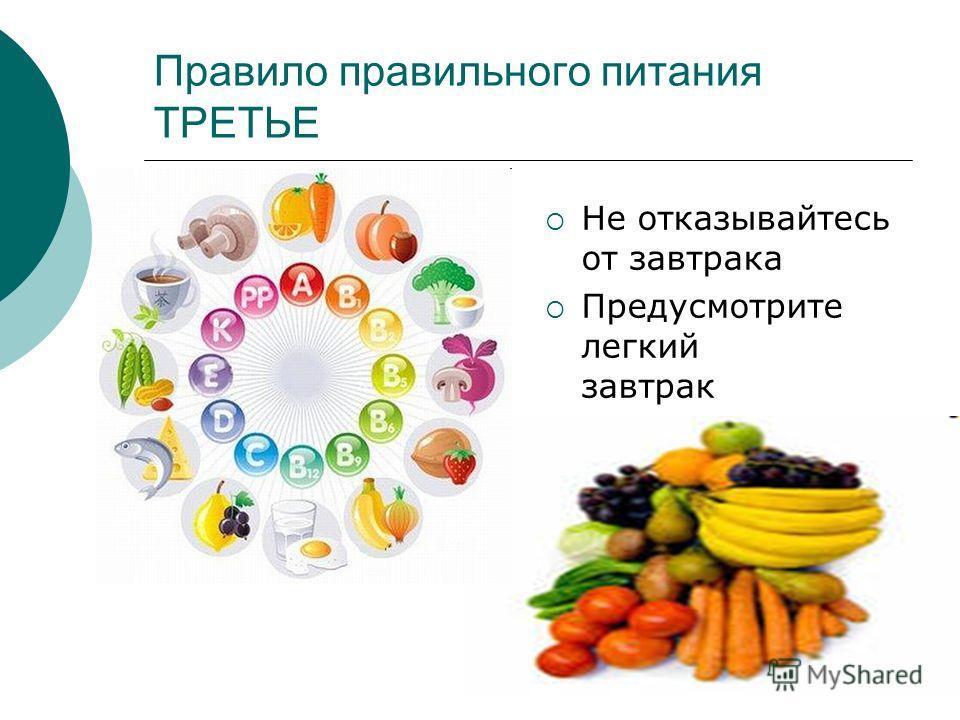 Правило правильного питания ТРЕТЬЕ Не отказывайтесь от завтрака Предусмотрите легкий завтрак