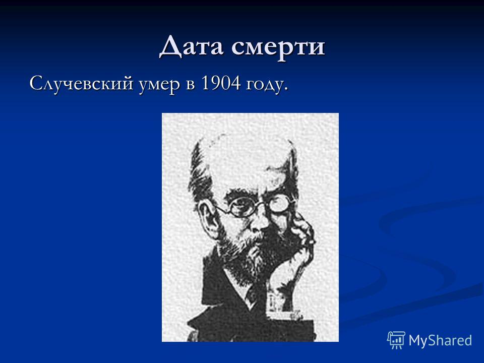 Дата смерти Случевский умер в 1904 году.