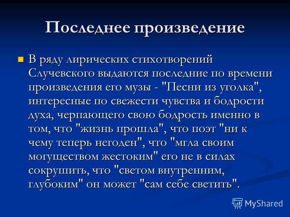 Последнее произведение В ряду лирических стихотворений Случевского выдаются последние по времени произведения его музы -