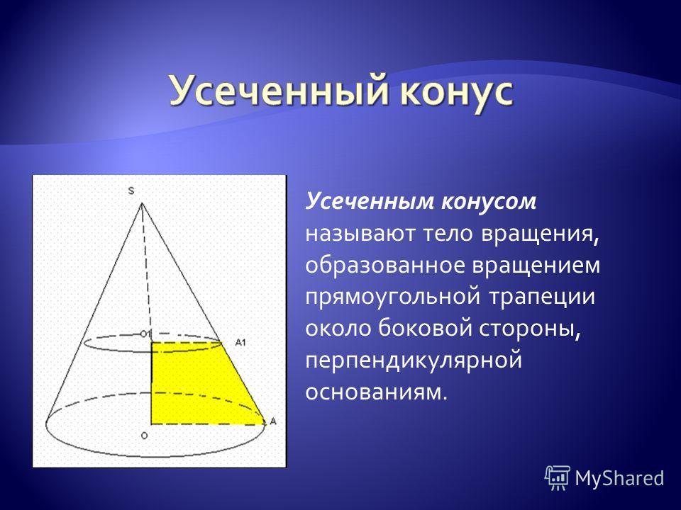 Усеченным конусом называют тело вращения, образованное вращением прямоугольной трапеции около боковой стороны, перпендикулярной основаниям.