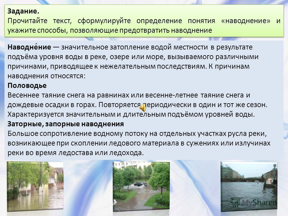 Задание. Прочитайте текст, сформулируйте определение понятия «наводнение» и укажите способы, позволяющие предотвратить наводнение Задание. Прочитайте текст, сформулируйте определение понятия «наводнение» и укажите способы, позволяющие предотвратить н