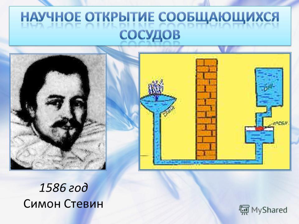 1586 год Симон Стевин