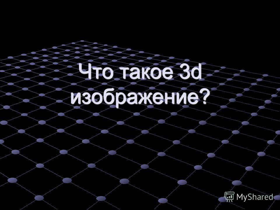 Что такое 3d изображение?