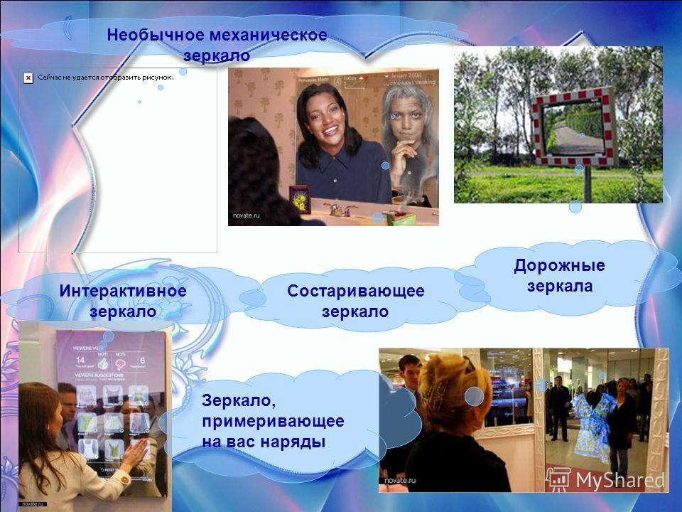 Дорожные зеркала Состаривающее зеркало Интерактивное зеркало Необычное механическое зеркало Зеркало, примеривающее на вас наряды