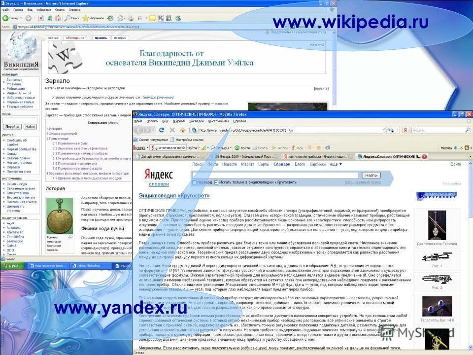 www.wikipedia.ru www.yandex.ru