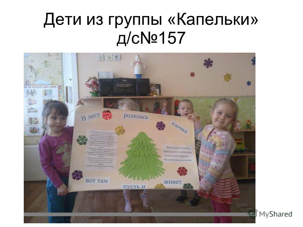Дети из группы «Капельки» д/с157