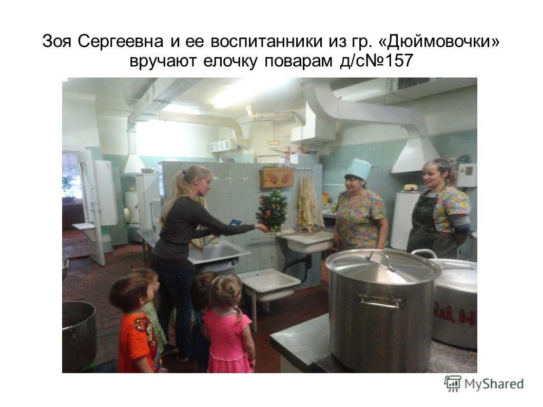 Зоя Сергеевна и ее воспитанники из гр. «Дюймовочки» вручают елочку поварам д/с157