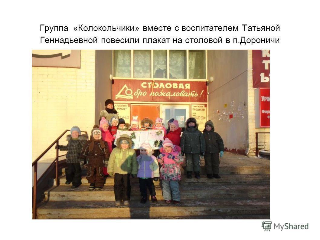 Группа «Колокольчики» вместе с воспитателем Татьяной Геннадьевной повесили плакат на столовой в п.Дороничи
