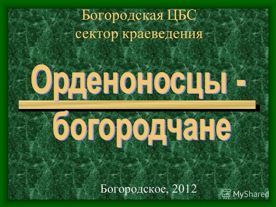 Богородская ЦБС сектор краеведения Богородское, 2012