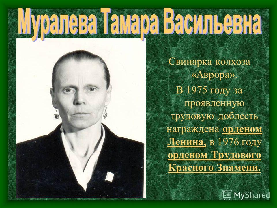 Свинарка колхоза «Аврора». В 1975 году за проявленную трудовую доблесть награждена орденом Ленина, в 1976 году орденом Трудового Красного Знамени.