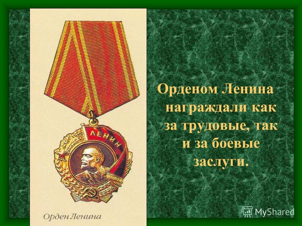 Орденом Ленина награждали как за трудовые, так и за боевые заслуги.