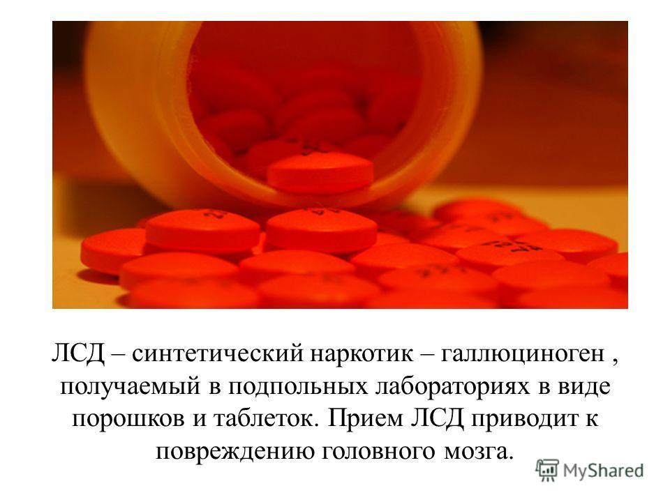 ЛСД – синтетический наркотик – галлюциноген, получаемый в подпольных лабораториях в виде порошков и таблеток. Прием ЛСД приводит к повреждению головного мозга.