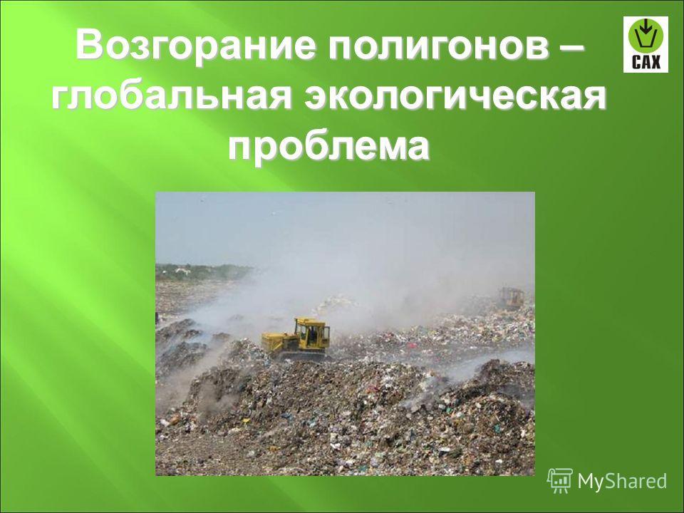 Возгорание полигонов – глобальная экологическая проблема