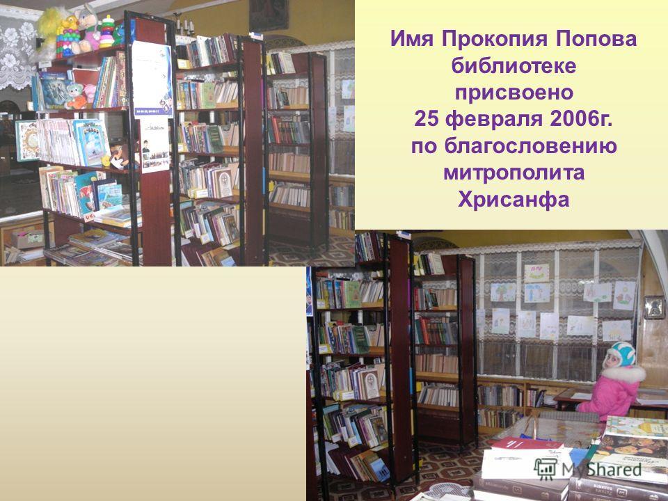 Имя Прокопия Попова библиотеке присвоено 25 февраля 2006г. по благословению митрополита Хрисанфа