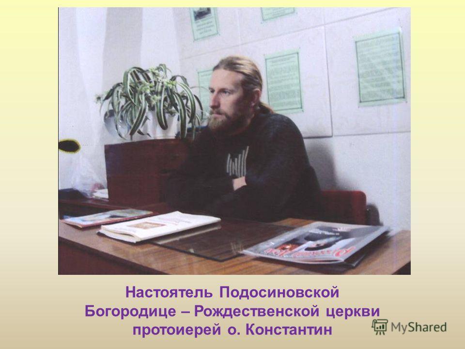 Настоятель Подосиновской Богородице – Рождественской церкви протоиерей о. Константин