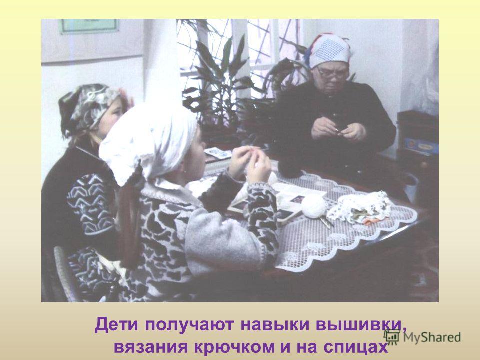 Дети получают навыки вышивки, вязания крючком и на спицах