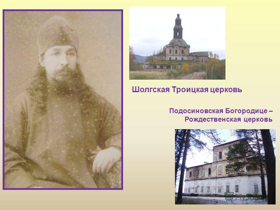 Шолгская Троицкая церковь Подосиновская Богородице – Рождественская церковь