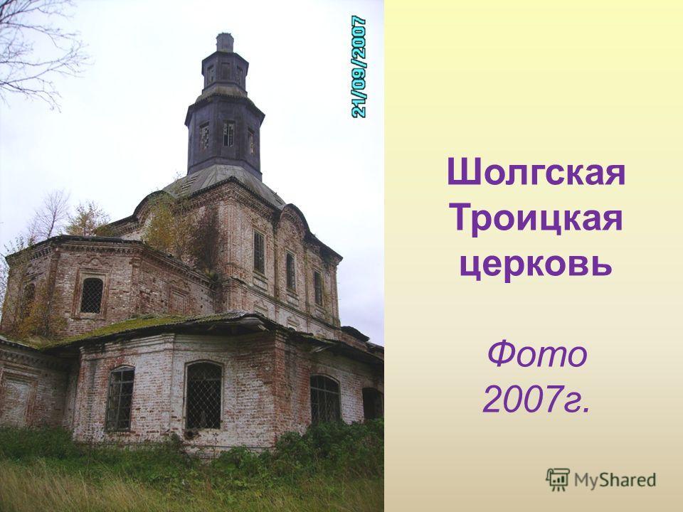 Шолгская Троицкая церковь Фото 2007г.