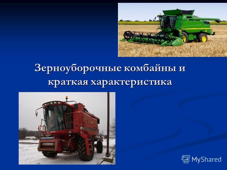 Зерноуборочные комбайны и краткая характеристика