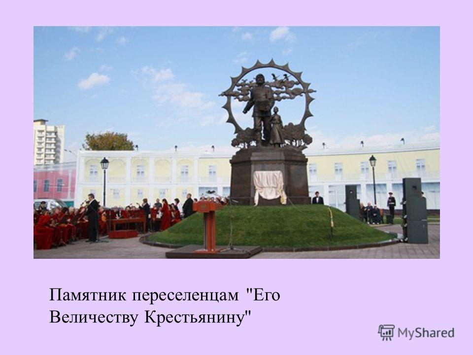 Памятник переселенцам Его Величеству Крестьянину