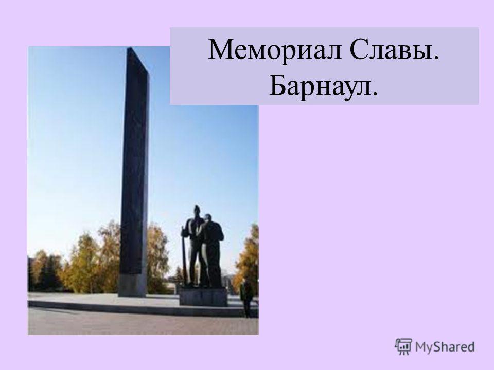 Мемориал Славы. Барнаул.