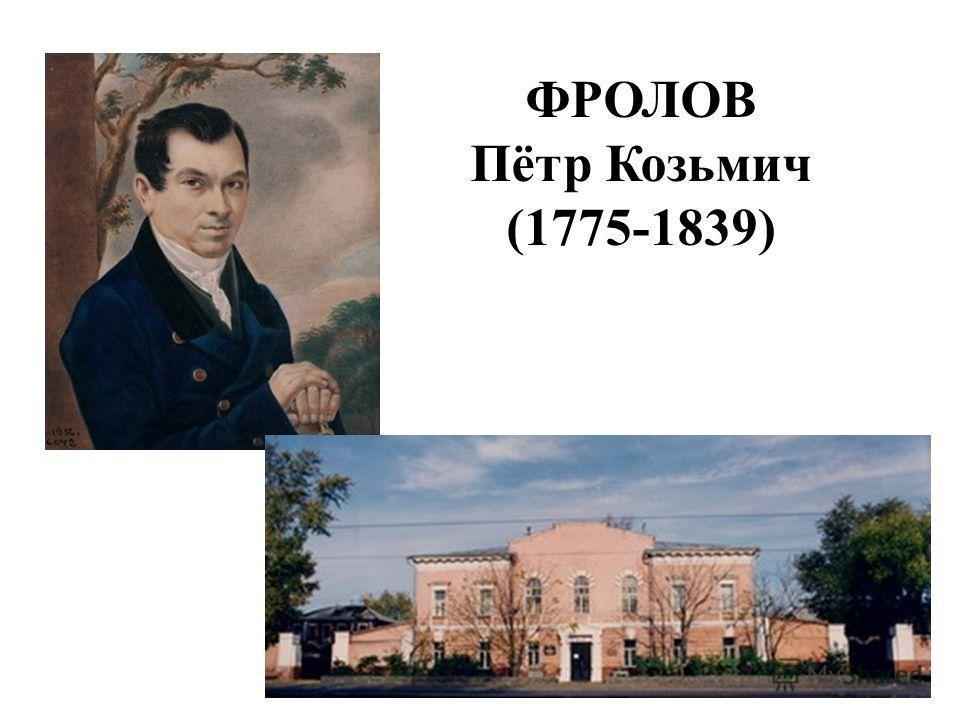 ФРОЛОВ Пётр Козьмич (1775-1839)
