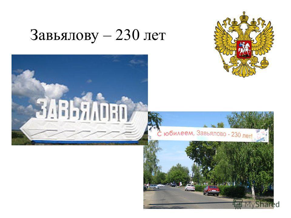Завьялову – 230 лет