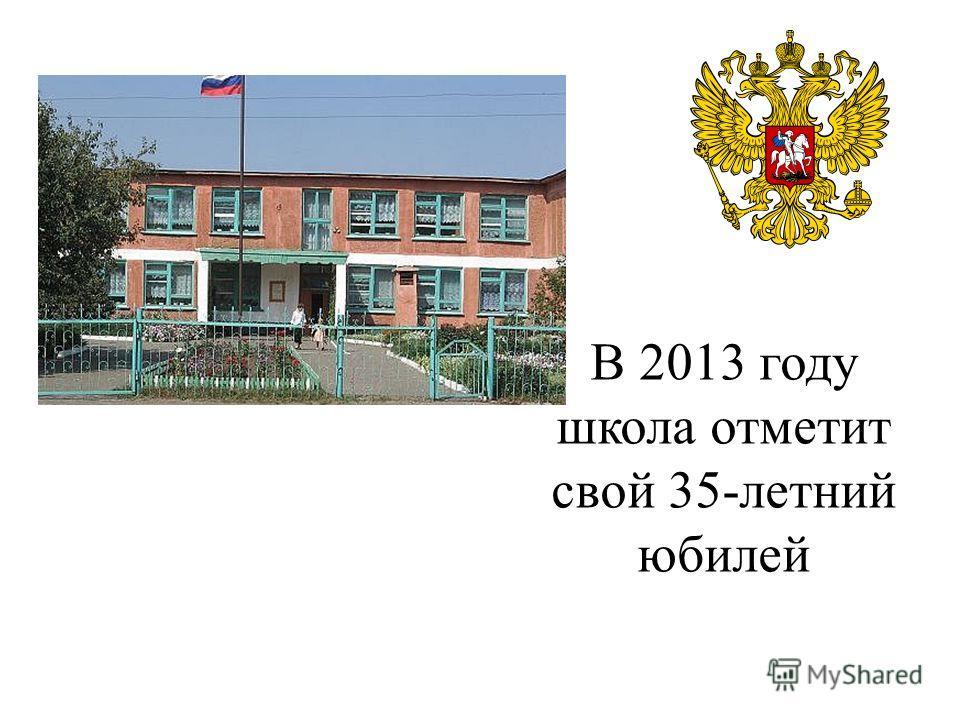 В 2013 году школа отметит свой 35-летний юбилей