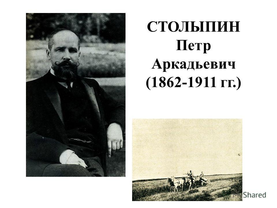 СТОЛЫПИН Петр Аркадьевич (1862-1911 гг.)