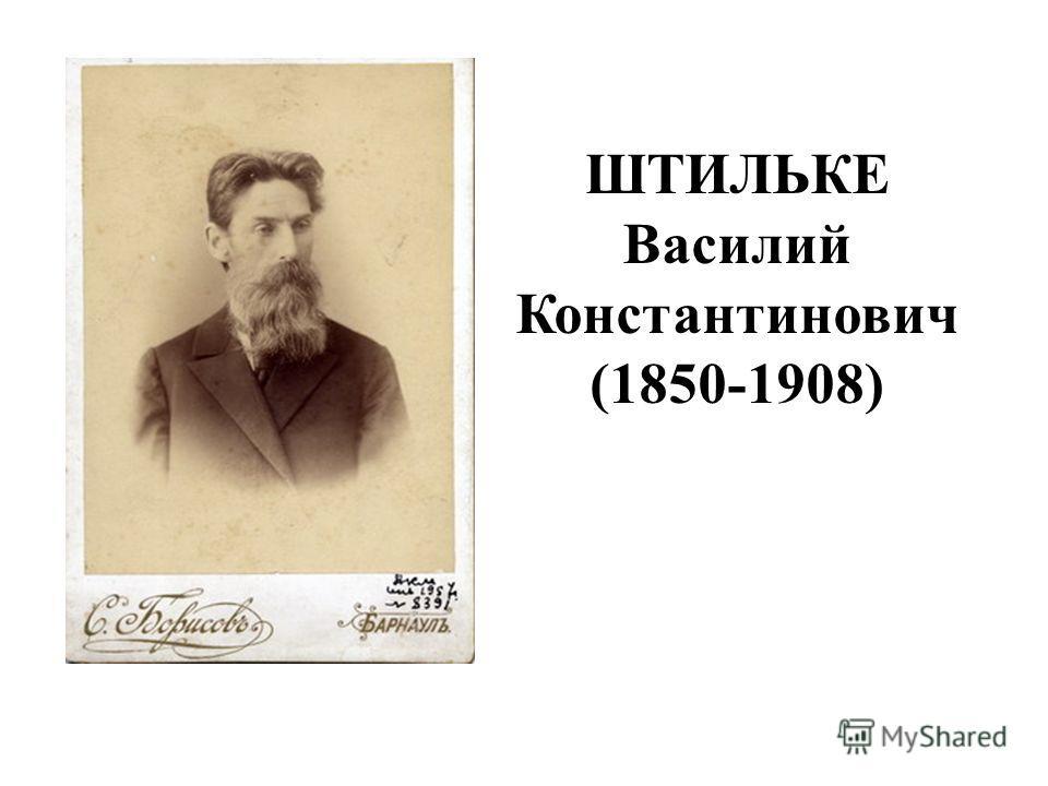 ШТИЛЬКЕ Василий Константинович (1850-1908)