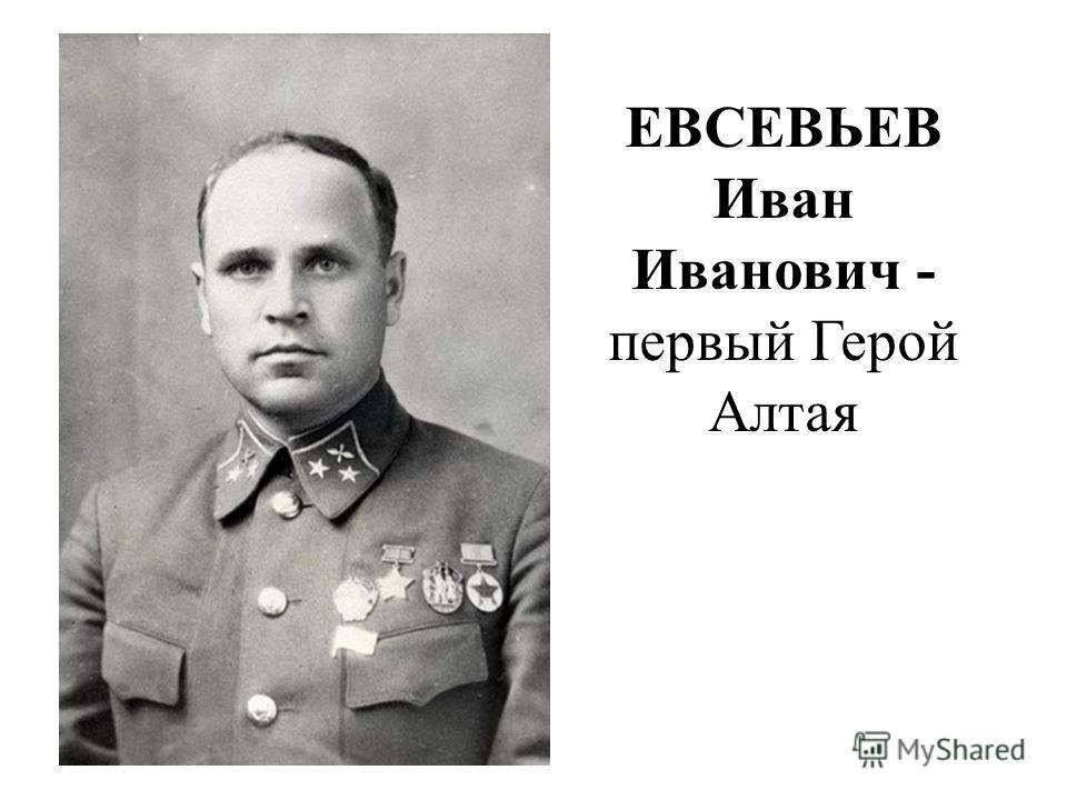 ЕВСЕВЬЕВ Иван Иванович - первый Герой Алтая