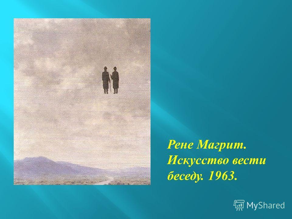Рене Магрит. Искусство вести беседу. 1963.