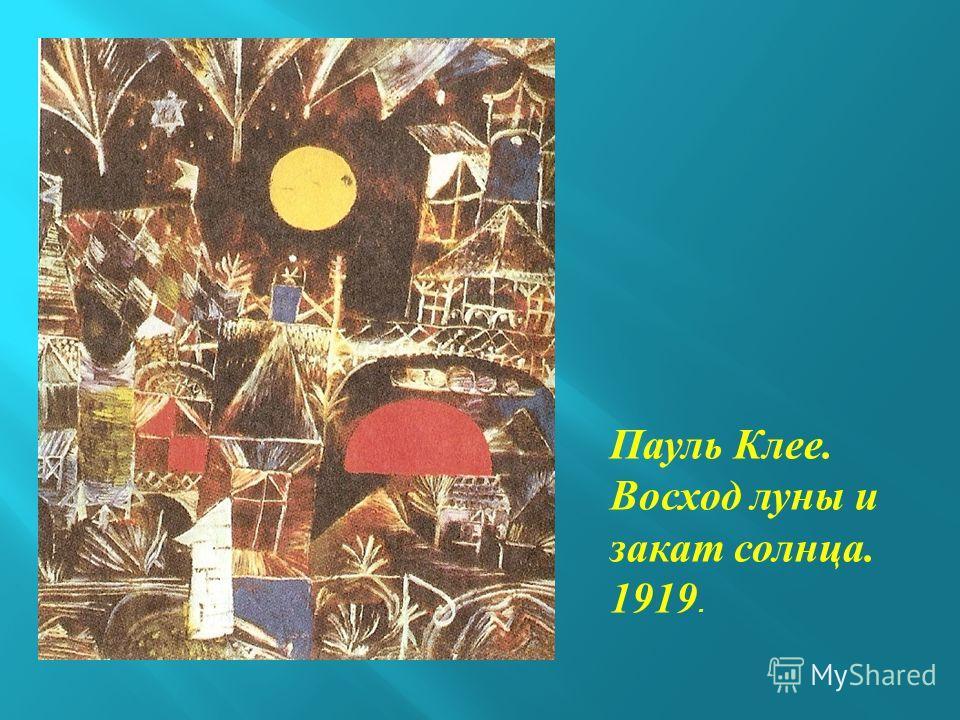 Пауль Клее. Восход луны и закат солнца. 1919.
