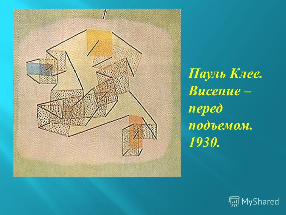 Пауль Клее. Висение – перед подъемом. 1930.