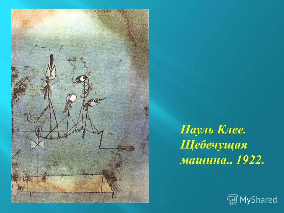 Пауль Клее. Щебечущая машина.. 1922.