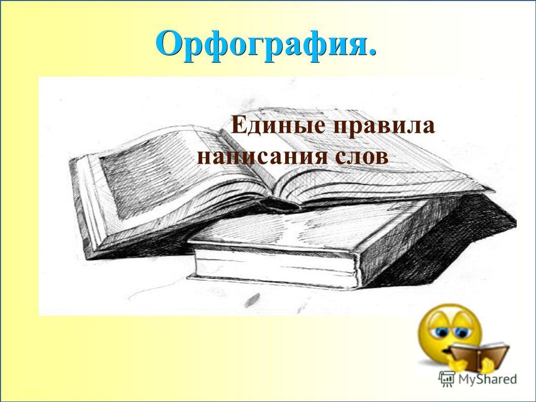 Орфография. Единые правила написания слов