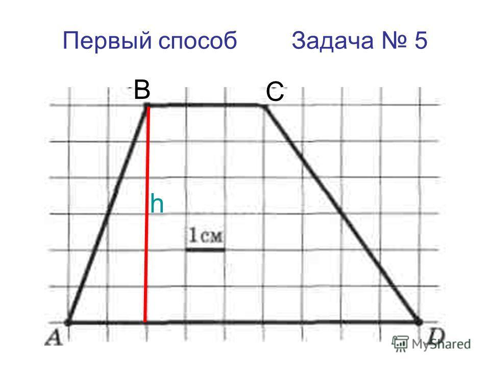 Первый способ Задача 5 B C h