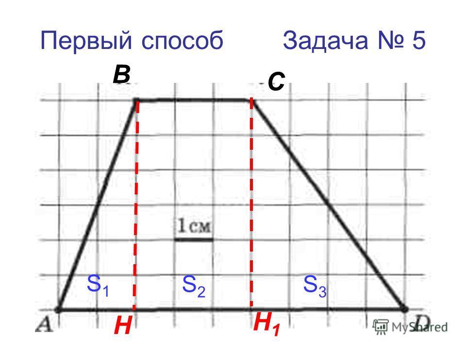 В С H H1H1 S1S1 S2S2 S3S3