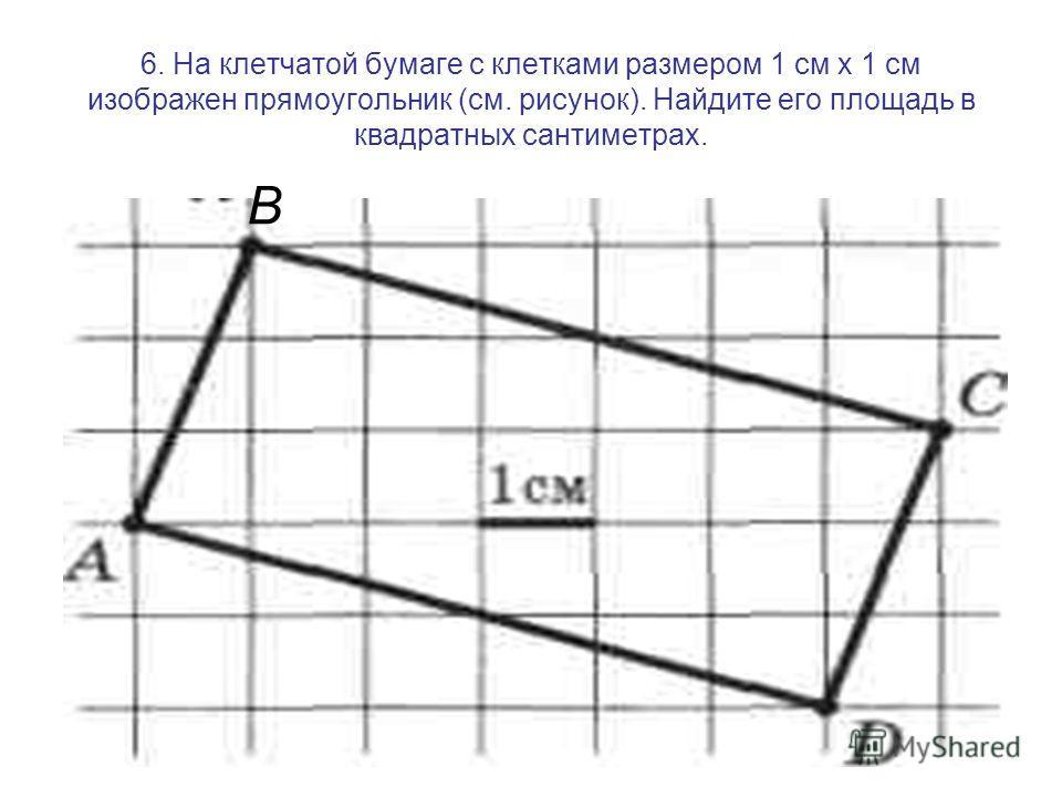 6. На клетчатой бумаге с клетками размером 1 см х 1 см изображен прямоугольник (см. рисунок). Найдите его площадь в квадратных сантиметрах. В