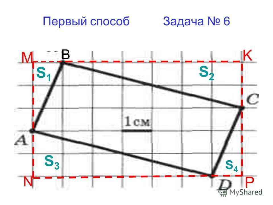Первый способ Задача 6 В M N K P S1S1 S2S2 S3S3 S4S4