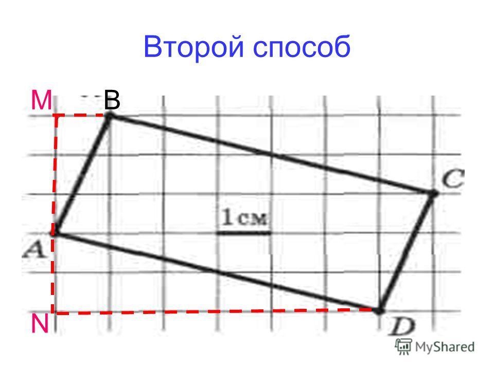 Второй способ M N В