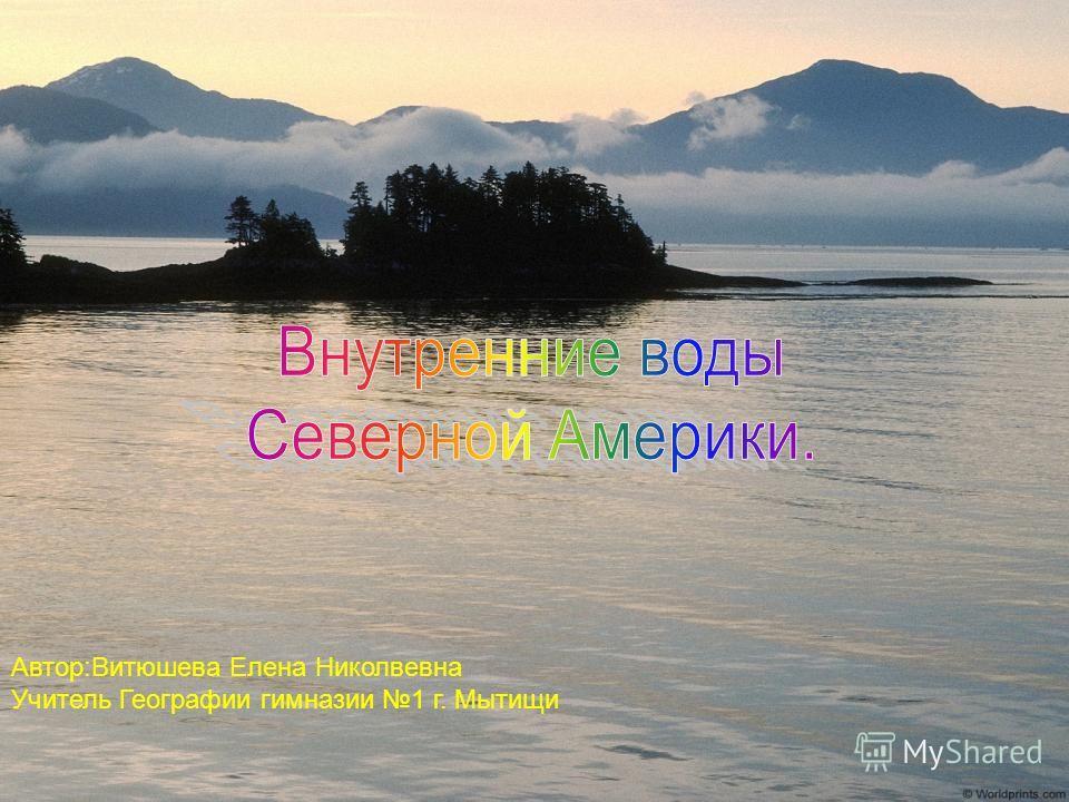 Автор:Витюшева Елена Николвевна Учитель Географии гимназии 1 г. Мытищи