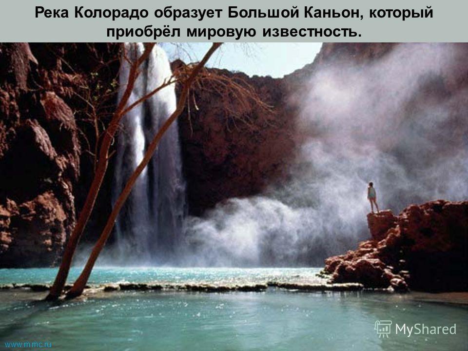 Река Колорадо образует Большой Каньон, который приобрёл мировую известность. www.m mc.ru