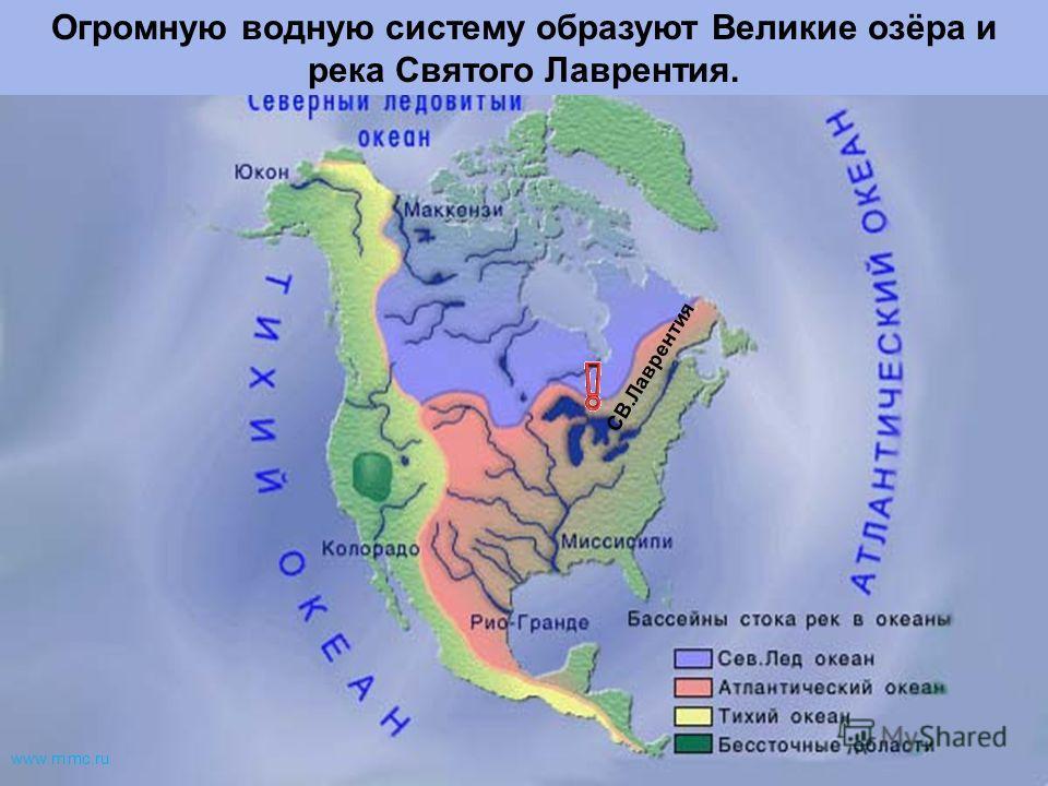 Огромную водную систему образуют Великие озёра и река Святого Лаврентия. СВ.Лаврентия www.m mc.ru